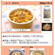☆TRIO 無塩秋鮭ほぐし身_page-0001
