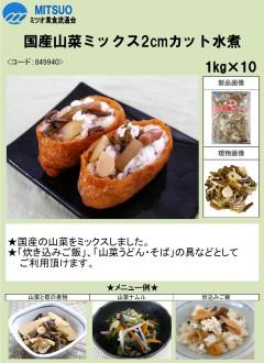 国産山菜ミックス2cmカット水煮
