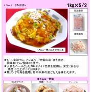 ☆TRIO カニカマ キッズ_page-0001