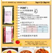 ☆TRIO:JAS特級トマトケチャップ(塩分60%オフ)_page-0001
