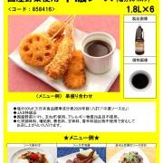 ☆TRIO JAS特級 国産野菜使用中濃ソース(塩分30%オフ)_page-0001