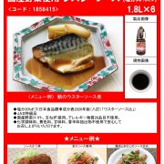 ☆TRIO JAS特級 国産野菜使用ウスターソース(塩分30%オフ)_page-0001