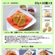 ☆TRIO 国産野菜の豆腐ナゲット_page-0001