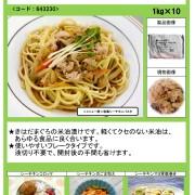 ☆TRIO シーチキンLフレーク_page-0001