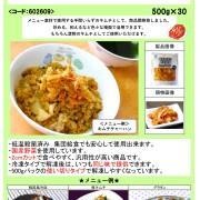 ☆TRIO:冷凍低温殺菌キムチ2cmカット_page-0001